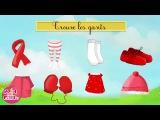 Французский для детей. Одежда